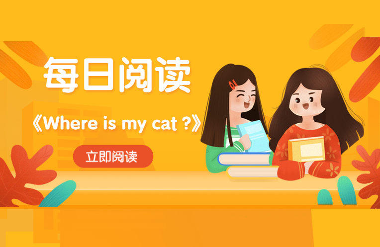 每日阅读| Where is my cat ?