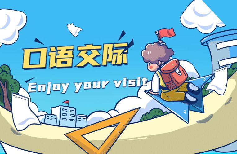 口语交际| Enjoy your visit