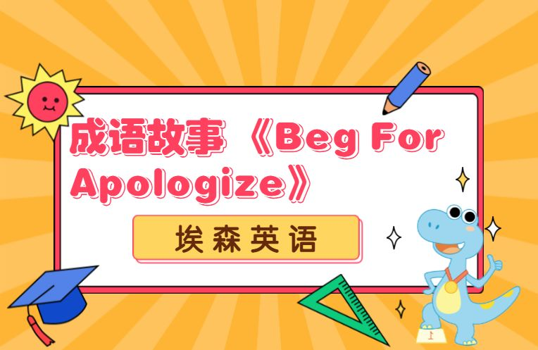 成语故事《Beg For Apologize》
