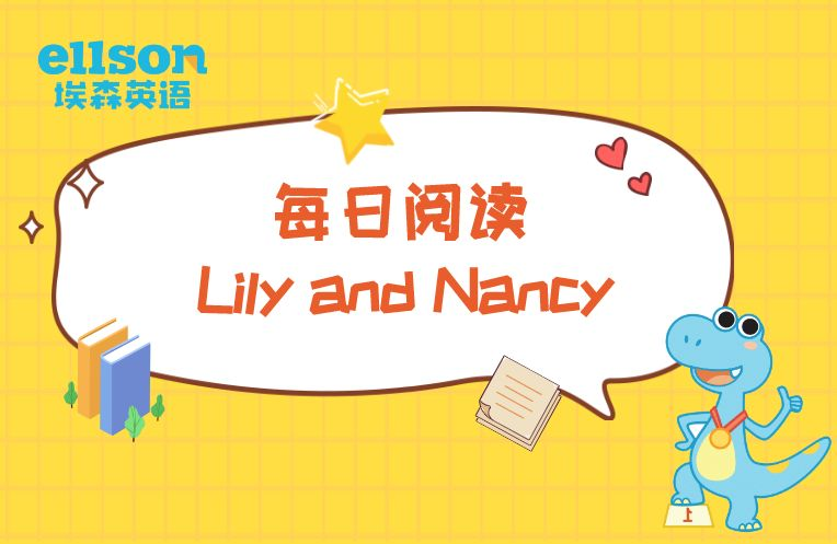 每日阅读|Lily and Nancy